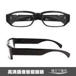 高清畫質1080P眼鏡造型攝像頭 微型攝影機 監視器 迷你針孔 錄音 錄影 密錄器 蒐證 竊聽