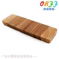 小叮噹的店- 齒木 奧福樂器 骨牌音效器 木製 ORFF P15-2 兒童樂器