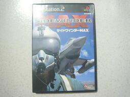 【~嘟嘟電玩屋~】PS2 日版光碟 ~ 魔鬼雄鷹 MAX SIDE WINDER MAX