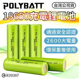 【BSMI認證!超大電量】POLYBATT 充電鋰電池 18650電池 2600mAh 充電電池 鋰電池【G5608】