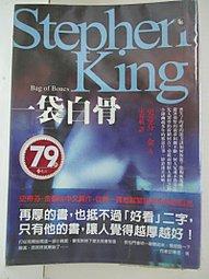 【露天書寶二手書T1/一般小說_B6C】一袋白骨_史蒂芬金