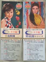 <58年//『太子龍』成衣//明星廣告年曆>夏台鳳、上官靈鳳(2338)
