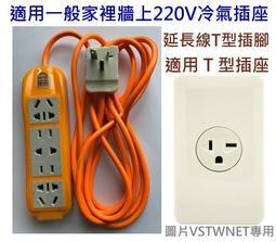 [台灣現貨]110V220V延長線插座 轉換插頭 2米5米10米~50米萬用轉接插座T型冷氣插頭 大陸電器使用(非變壓器