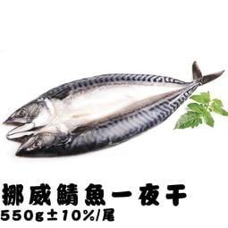 @@E-海鮮鋪@@《挪威鯖魚一夜干》550g讓您一次吃個過癮~