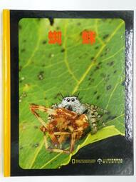 【月界二手書店2】蜘蛛-小小探險家叢書精選(絕版)_Lillian Bason_圖文出版社 〖少年童書〗CNF