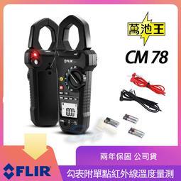 【萬池王 電池專賣】下標當天馬上出貨! FLIR CM78 勾表附單點紅外線溫度量測 現貨在店!可開發票