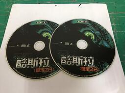 2片合售 二手裸片 VCD 酷斯拉 復活之日 2VCD <Z108>