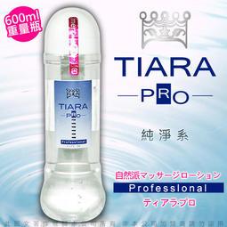 玩具總動員情趣用品 日本Tiara 潤滑液 600ml Tiara Pro 自然派潤滑水溶性潤滑劑雙十一購物節日本NPG