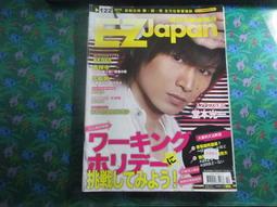 【鑽石城二手書】EZ JAPAN 流行日語會話誌 語言學習 日文 2010/10 無光碟無畫記日語檢定N4 - N3