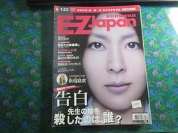 【鑽石城二手書】EZ JAPAN 流行日語會話誌 語言學習 日文 2010/11 無光碟無畫記日語檢定N4 - N3