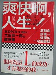 【露天書寶二手書T3/傳記_HLY】爽快啊人生_HONDA創辦人本田宗一郎的履歷書_本田宗一郎