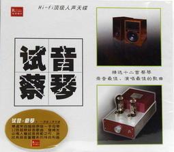 【店長推薦】 試音蔡琴/蔡琴---MR001
