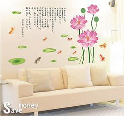 省錢99【SK9043 蓮花】特大款 90x60cm 第三代壁貼 無痕不傷牆 可重複 送刮板 水平儀(可刷卡)