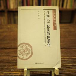【午後書房】李琛,《論知識產權法的體系化》,2006年初版2印,北京大學出版社(D3)