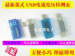 USB充電電流/電壓測試儀 檢測器 USB電壓表 電流表 可檢測USB設備