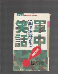 《崇文二手書》-賣『軍中笑話--沈雲生 編---號角出版』