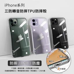 iPhone 12 Pro Max 11 Pro SE2 XR Xs 8 7 防摔殼6D轉音三防轉聲殼 防塵防滑手機殼