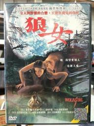 挖寶二手片-Y66-011-正版DVD-電影【狼女】-提姆柯瑞 維多利亞桑雀絲 葛莉絲瓊斯