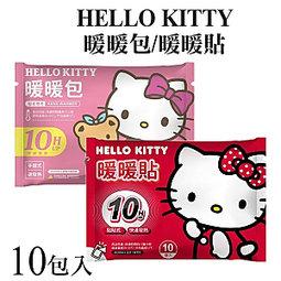 Hello Kitty 暖暖包/暖暖貼 42gx10包入 兩款可選【V954939】YES美妝