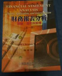 《財務報表分析:理論運用與解釋(第五版)》ISBN:9578895127│台灣西書│吳文清│只看一次