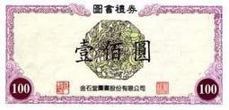 《全新》金石堂百元禮券 12張 交換 百貨 賣場 等值禮券
