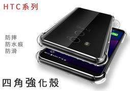 四角強化殼 HTC U19e Desire 19+ 19s 手機殼 保護殼 Desire 12S 透明防摔殼