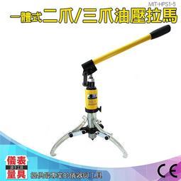 單截式油壓拉爪  千斤拉力鉤 HPS1-5 維修達人必備 工廠直營  檢驗儀器