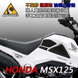 GoOffWork 止滑貼 -【HONDA MSX125】