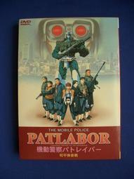 二手動畫DVD:機動警察劇場版  和平保衛戰