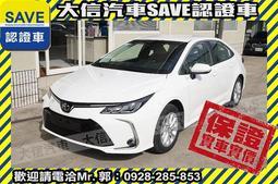 同業抱歉了!!【SAVE 大信汽車】2020年式 ALTIS 全新領牌車 新車74.5萬 免綁全險 豪華版 現折8.7萬