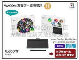 Wacom 專賣店 Intuos Comfort Medium 繪圖板 藍芽+有線版 CTL-6100WL 送透明墊板