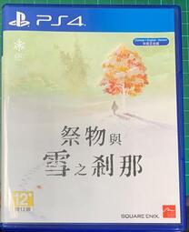 PS4 祭物與雪之判那 中文版  二手