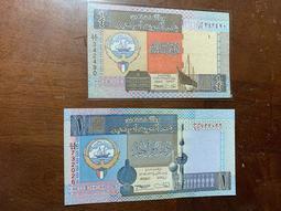 1994年科威特少見低面額1、1/4第納爾(2張合拍)