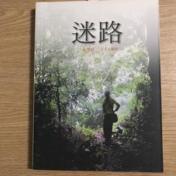 【MY便宜二手書/文學*33】迷路│徐樂眉│遠景