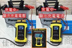 汽機車電瓶溫控脈衝充電器 環境溫度偵測 修復電瓶 100AH 電瓶充電器 快充 LCD顯示 12V 汽車 電霸