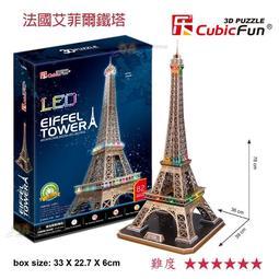 [歐菈菈] L091 Cubic Fun 樂立方 3D立體拼圖 LED法國艾菲爾鐵塔 生日 聖誕 抽獎禮物 佈置 DIY