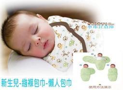 小市民倉庫-新生嬰兒襁褓包巾-懶人包巾-睡袋-寶寶包被-聰明包巾-嬰兒包巾-寶寶睡袋-純棉薄款-彌月送禮-12款可選