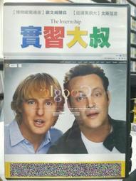 挖寶二手片-F39-007-正版DVD-電影【實習大叔】-歐文威爾森 文斯范恩(直購價)