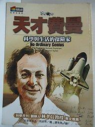 【露天書寶二手書T1/科學_HT1】天才費曼_科學與生活的探險家_克里斯多夫西克斯