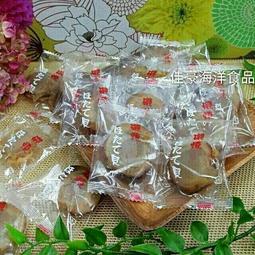 旗津海洋食品-日本帆立貝1包200元80克
