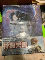 魔物獵人 世界:Iceborne 繁體中文攻略 Monster Hunter World: Iceborne