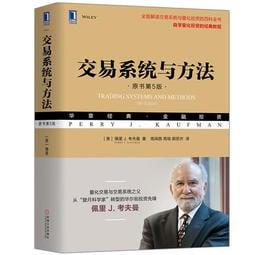 交易系統與方法(原書第5版)   系列名:華章經典.金融投資 ISBN13:9787111608325