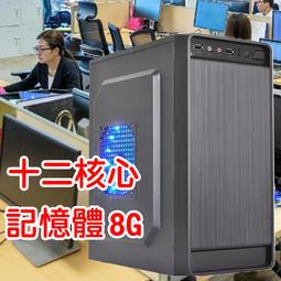 超越i7 十二核心 8G記憶體 商務主機 電腦主機 電腦 主機 12核心