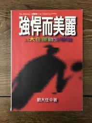【靈素二手書】《 強悍而美麗 》.劉大任 著.麥田初版一刷