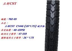 正新CST 26 x 1.75單導向外胎 26*1.75自行車輪胎 C1446腳踏車外胎 559單車輪胎 26吋 26寸