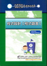 【電腦資訊考試必讀】《程式設計(程式語言)》ISBN:9862152095│大華/鼎文│周邵其│全新廉讓