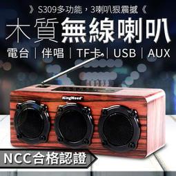 《Ncc安全認證》S309-3喇叭 多功能木質藍芽喇叭 音質保證-實木手感 猛烈輸出 2個全頻喇叭+1個低音振動膜