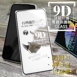 保護貼 螢幕保護貼 頂級電鍍 滿版鋼化玻璃 玻璃貼 iPhone 11 Pro Max SE XR I7 Plus