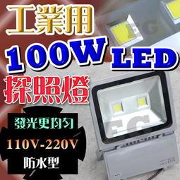 缺) F1C35 工業用防水型 100W LED 探照燈 投射燈 110V/220V 照明設備 投射燈 工作燈 球場燈
