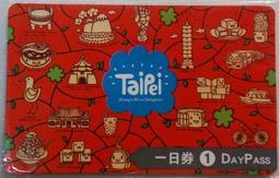 台北捷運1日票(使用過)供收藏